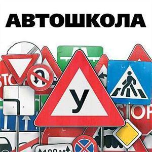 Автошколы Сусанино