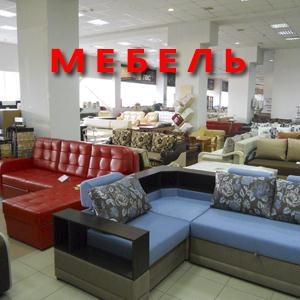 Магазины мебели Сусанино