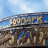Зоопарки в Сусанино