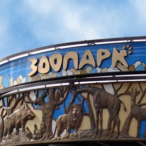 Зоопарки Сусанино